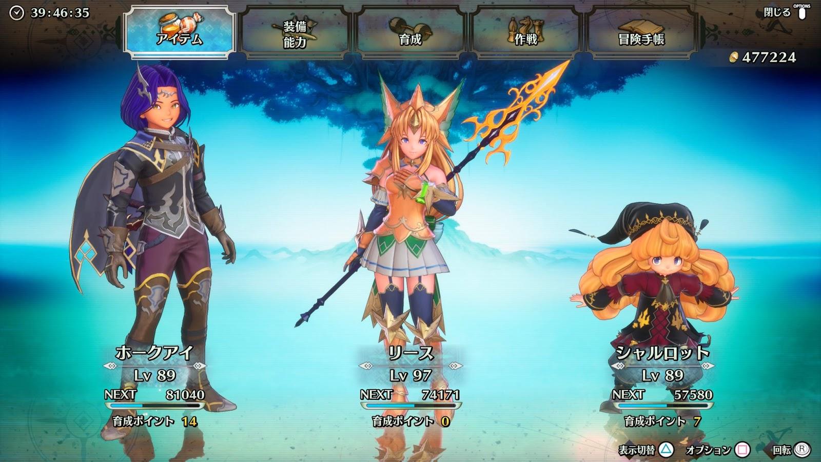 3 伝説 クラスチェンジ 剣 聖