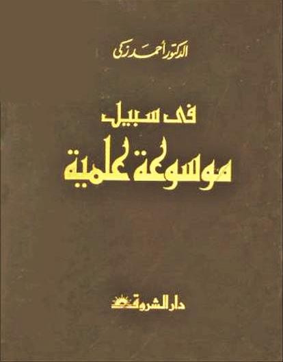 تحميل كتاب في سبيل موسوعة علمية pdf مباشر مجاناً تأليف د. أحمد زكى
