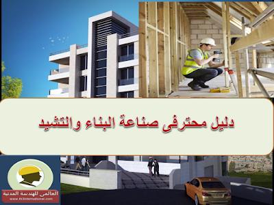 دليل محترفى صناعة البناء والتشيد