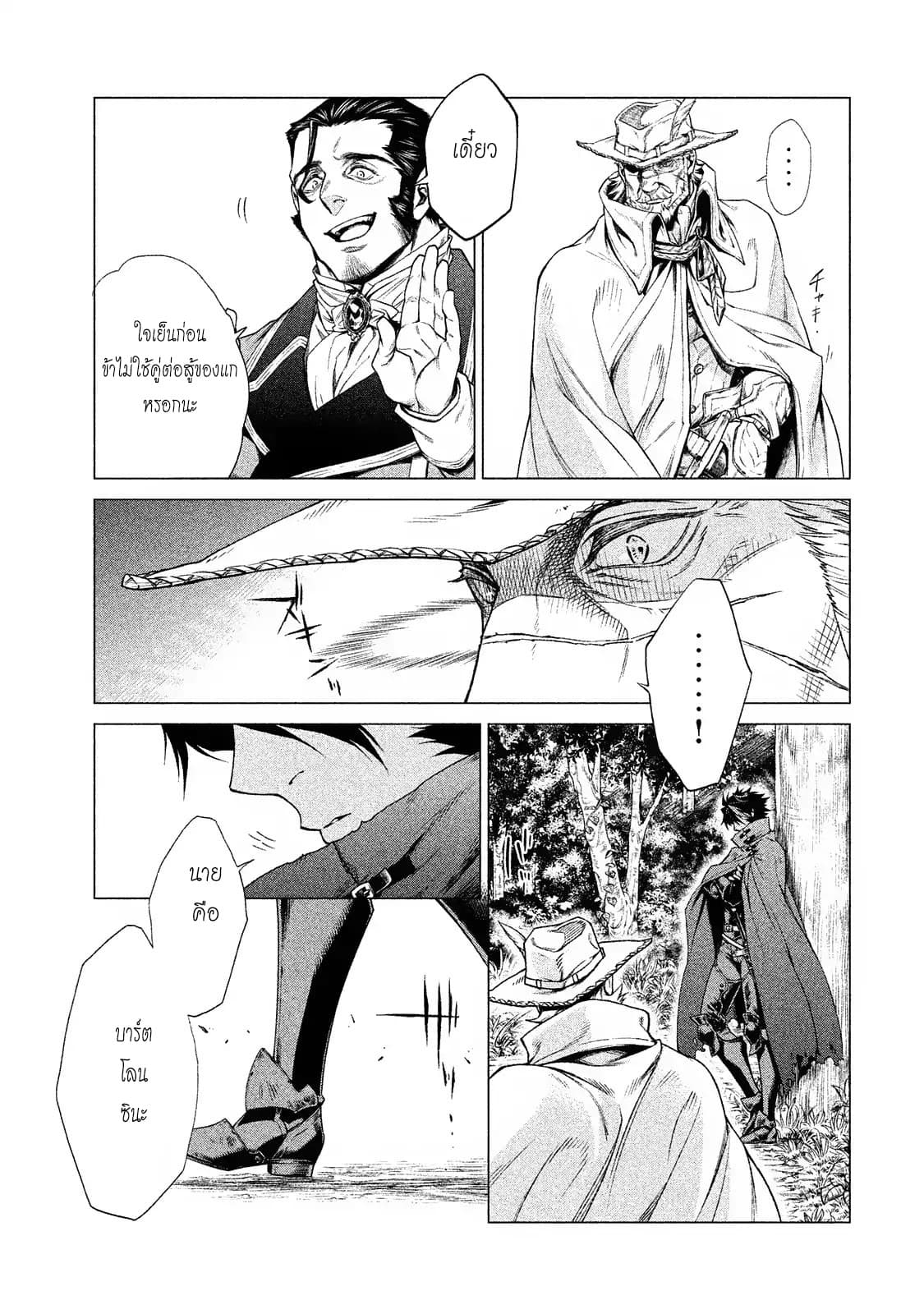 อ่านการ์ตูน Henkyou no Roukishi - Bard Loen ตอนที่ 2 หน้าที่ 25
