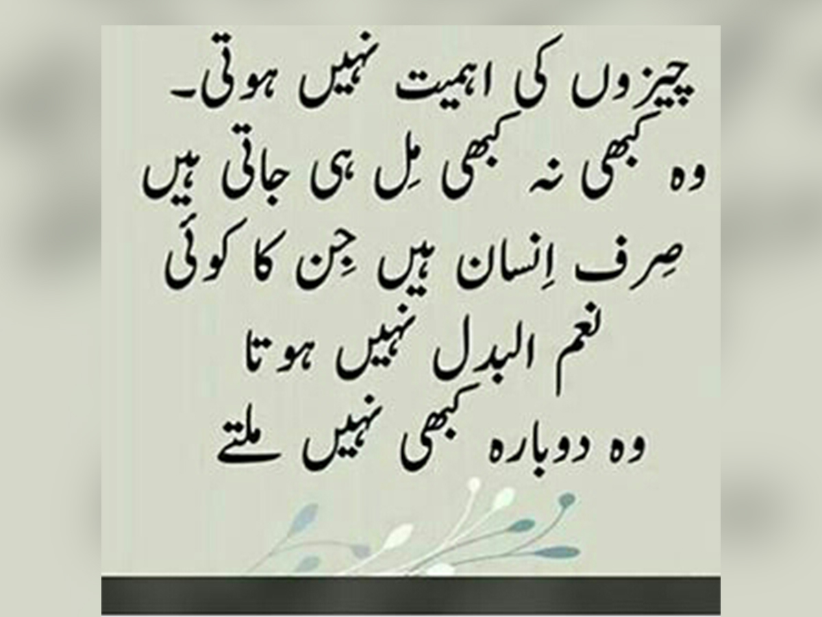 Beautiful Urdu Quotes About People Life Things Urdu Thoughts