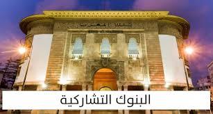 موقع البنوك التشاركية الإسلامية بالمغرب