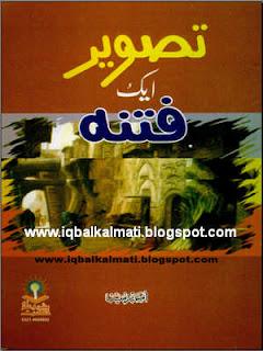 Tasveer Aik Fitna by Umm e Muneeb PDF