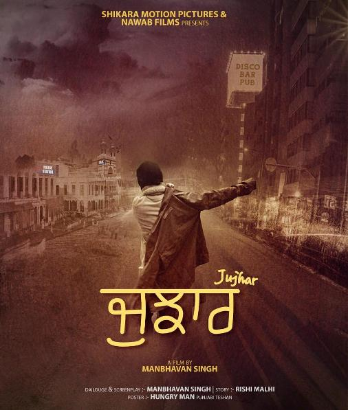 Jujhar next upcoming punjabi movie first look, Poster of download first look, release date
