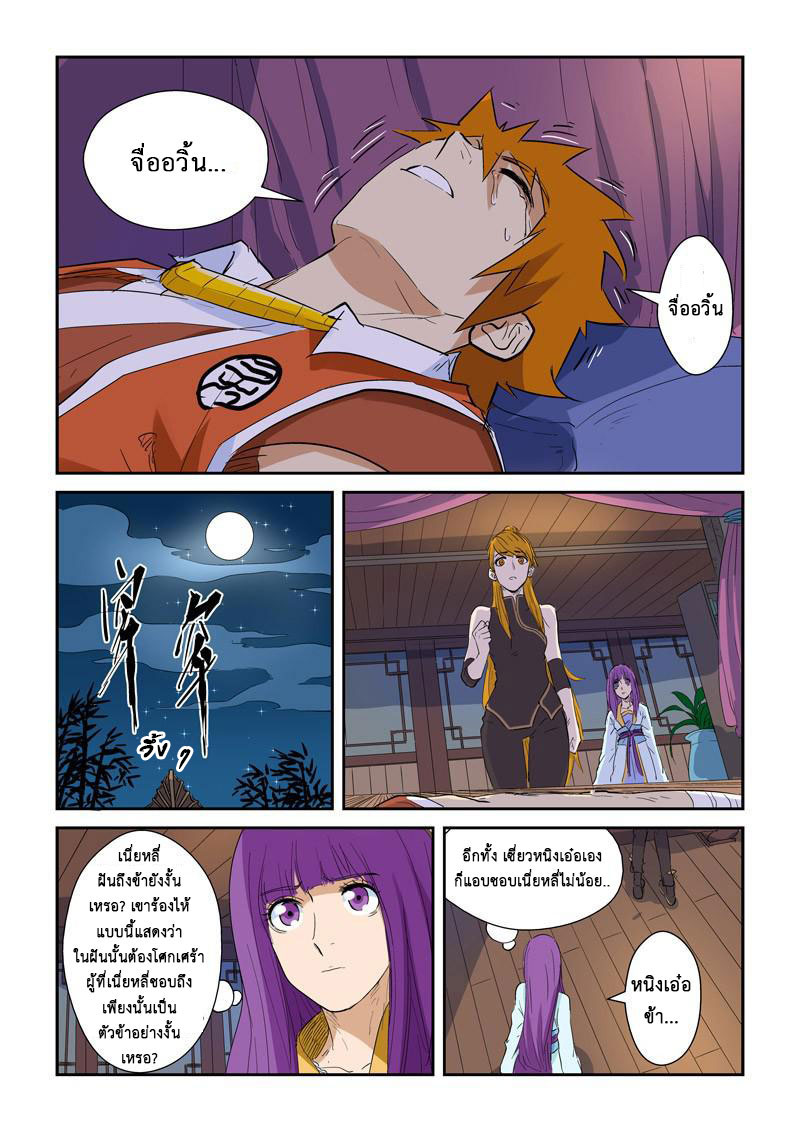 Tales of Demons and Gods ตอนที่ 136.2 หน้า 6