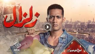 مسلسل زلزال الحلقة 3 الثالثة مشاهدة رمضان 2019