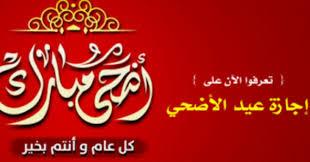 اعرف متى موعد عيد الاضحى المبارك 2016 فى منصر , مواعيد صلاة عيد الاضحى المبارك فى جميع المحافظات , اجازة العيد الكبير