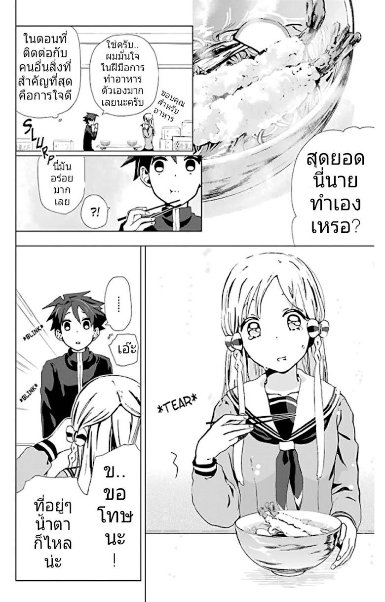 Mahou Tsukai no Deshi ga Warau Toki - หน้า 18