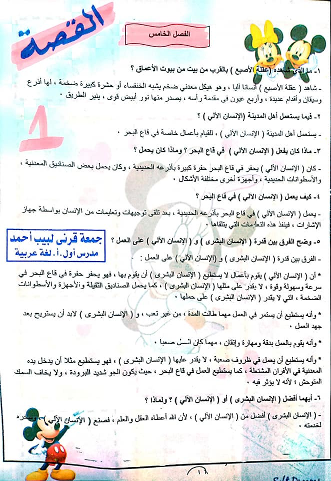 مراجعة اللغة العربية للصف الخامس الابتدائي ترم ثاني أ/ جمعة قرني لبيب 9