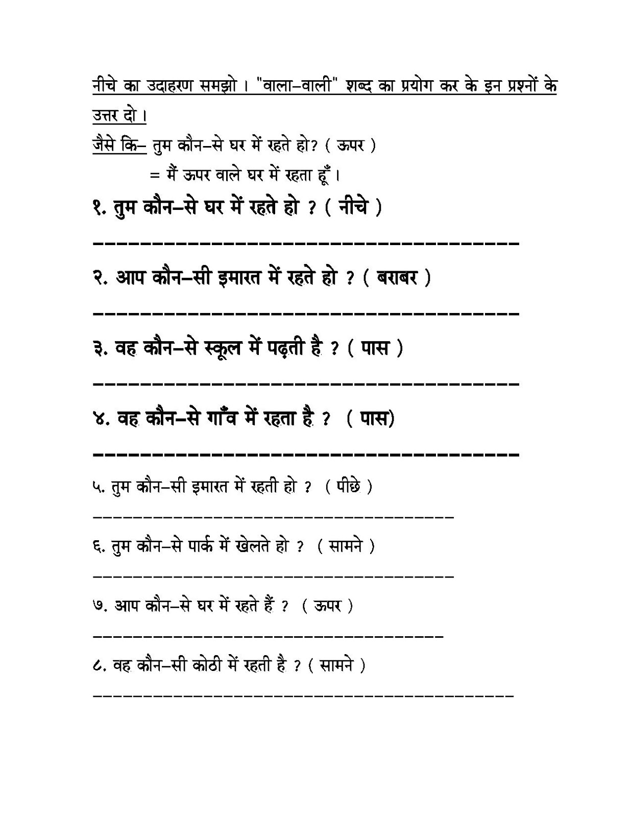 hight resolution of Hindi Worksheets Class For 6th   Printable Worksheets and Activities for  Teachers