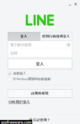 line電腦版