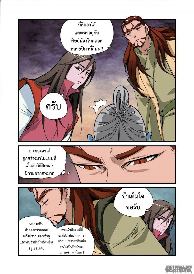 อ่านการ์ตูน Xian Ni 43 ภาพที่ 17