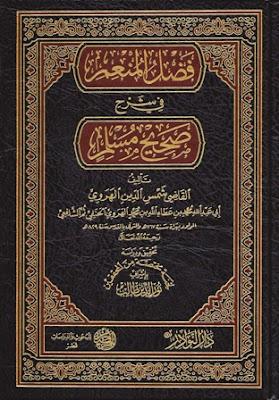 تحميل فضل المنعم في شرح صحيح مسلم pdf الإمام الهروي