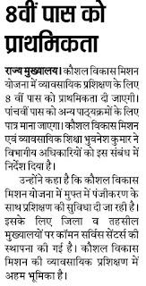 kaushal vikas mission latest news, 8th pass main eligibility