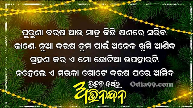 Happy New Year Odia Photo New Kabita, Shayari, HD Video Song