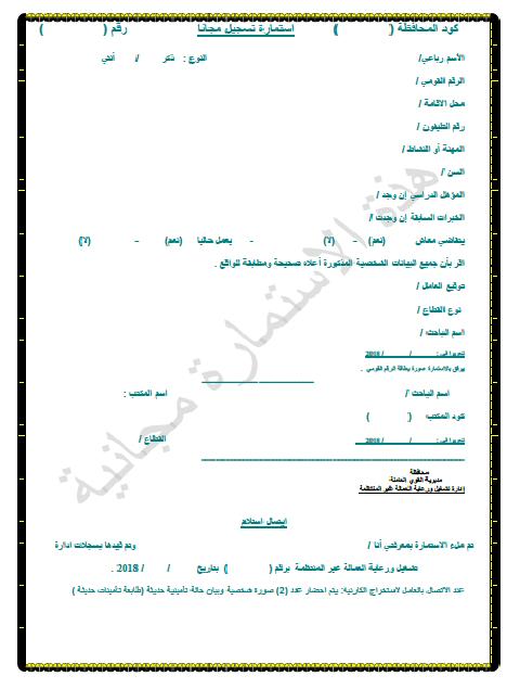 منحة الدولة 800 جنيه لكل مواطن يسجل بياناته بوزارة القوى العاملة لجميع المحافظات - استمارة التسجيل للمنحة هنا
