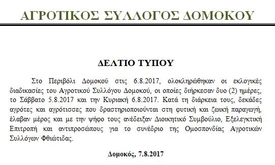 ΑΓΡΟΤΙΚΟΣ ΣΥΛΛΟΓΟΣ ΔΟΜΟΚΟΥ