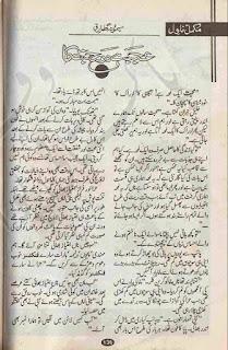 Ajab Hai Dar Mohabbat Ka by Memoona Sadaf Online Reading