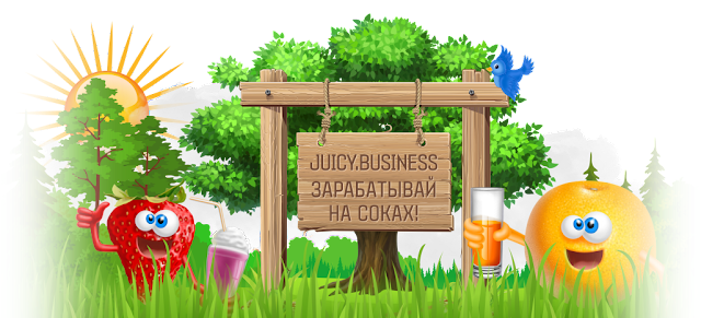juicy.business отзывы