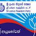 பிளவுபட்ட சிறிலங்கா சுதந்திரக் கட்சி