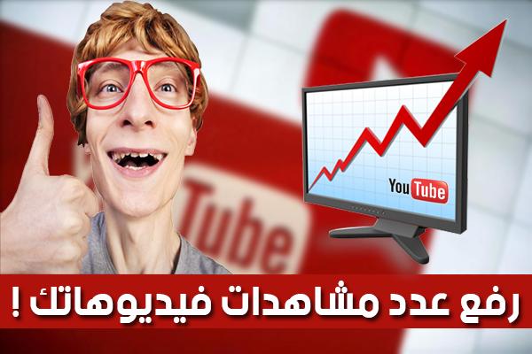 طريقة رفع عدد مشاهدات فيديوهاتك على اليوتيوب بتحويلها و كأنها فيديوهات على الفيس بوك!