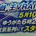 Yu-Gi-Oh! Vrains  - Anime Info
