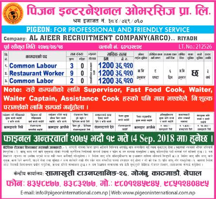 Al Ajeer Recruitment Company. Riyadh Saudi Arabia jagireai