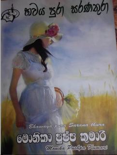 Bhawaya Pura Saranathura sinhala novel