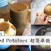 KFC 的Mashed Potatoes,家庭自制也能回味无穷