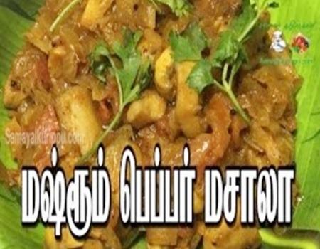 Kalan Milagu Varuval   Mushroom pepper masala   Samayalkurippu
