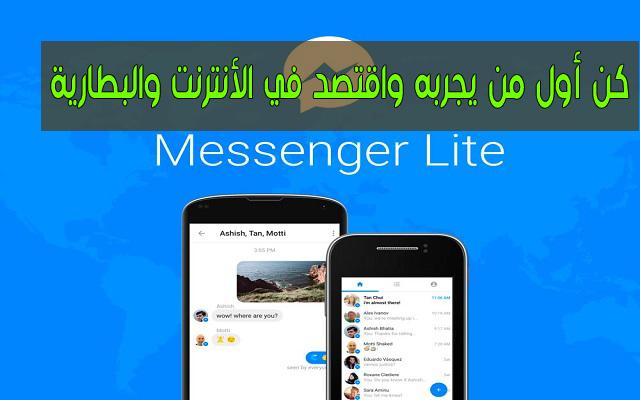 فيسبوك تطلق تطبيق Messenger Lite الجديد ولن تستهلك الأنترنت على هاتفك ولا البطارية بشكل كبير