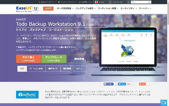 EaseUS Todo Backup Workstation9.1