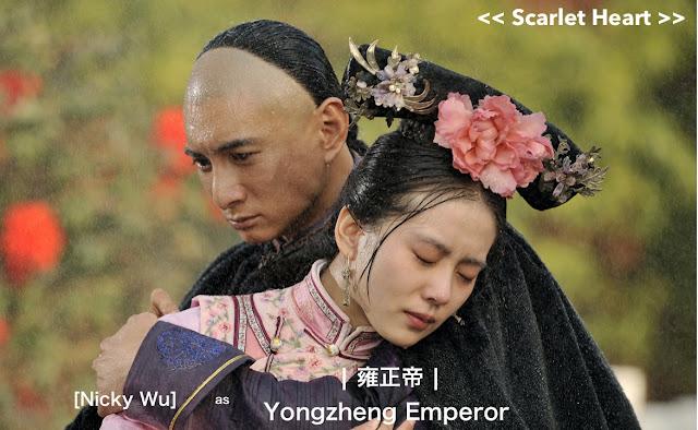 Nicky Wu Scarlet Heart Yongzheng Emperor
