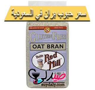 سعر حبوب بران للتخسيس وسد الشهية في السعودية