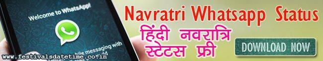 Navratri Whatsapp Hindi Status Free Download