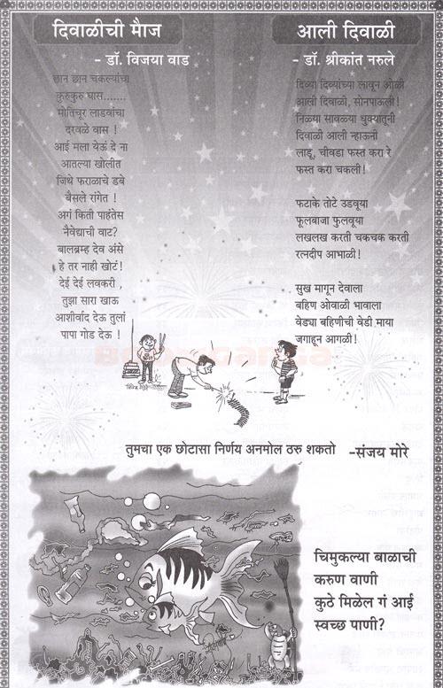 Marathi Balgeet: Diwali kavita in marathi lyrics