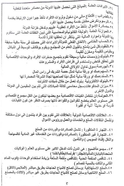 مراجعه اقتصاد من وزارة التربيه والتعليم للثانويه العامه 2018
