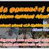 அடுத்த முதலமைச்சர் தயார் -நா(கா)ய்நகர்த்தலை ஆரம்பித்தார் சிறீதரன்(நேர்காணல்)