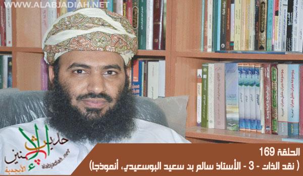 حديث الإثنين | الحلقة 169 ( نقد الذات - 3 - الأستاذ سالم بن سعيد البوسعيدي، أنموذجا حيا يجمع بين العلم والدعوة )