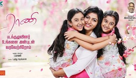 Enga amma Rani (2016) Official Trailer # 1|MK Films | Dhansika | Ilayaraja