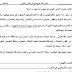 اختبار يومي (نصوص خارجية) في اللغة العربية للصف الثاني عشر الفصل الأول