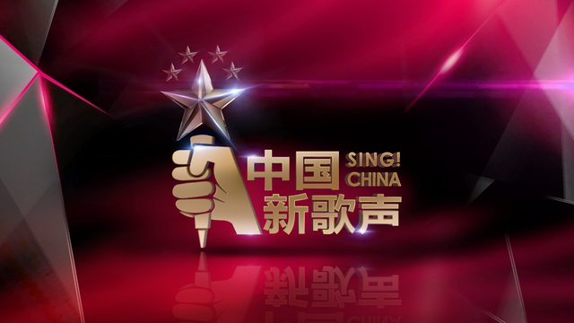 Why did 中國好声音 Voice of China Season 5 become 中國新歌聲 SING CHINA?