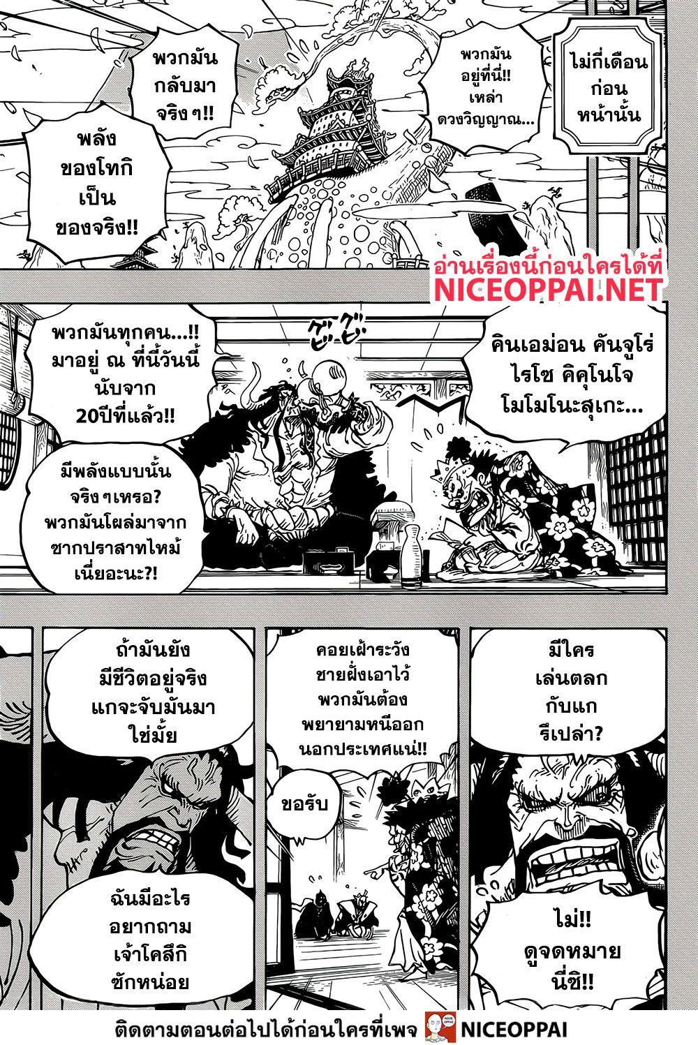 อ่านการ์ตูน One Piece ตอนที่ 974 หน้าที่ 4