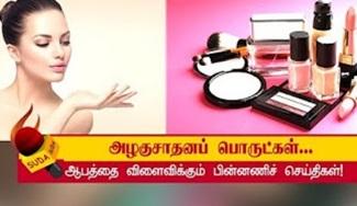 Harmful effects of using cosmetics