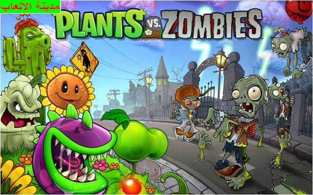 تحميل لعبة النباتات ضد الزومبي plants vs zombies مجانا للكمبيوتر والاندرويد كاملة برابط واحد مباشر ميديا فاير