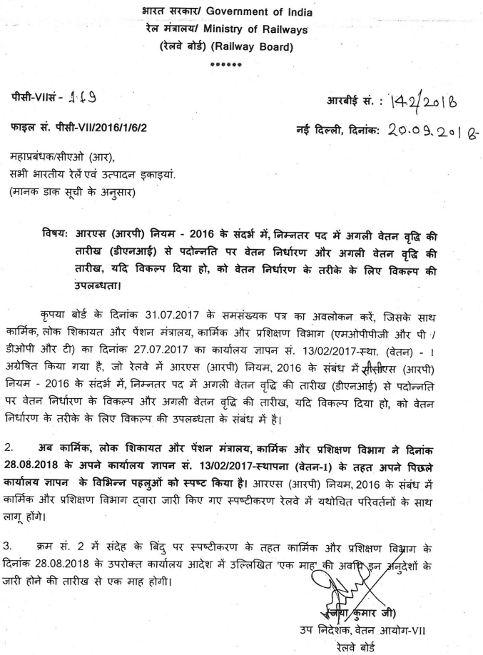 MACP Option for Fixation of Pay on Promotion from DNI - Clarification order issued by Railway Board