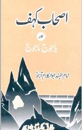 Ashab e Kaaf Aur Yajooj Majooj