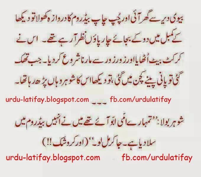Husband Wife Jokes In Urdu Mian Bivi Urdu Lateefay: Mian Bivi Jokes In Urdu 2014, Husband Wife Jokes In Urdu