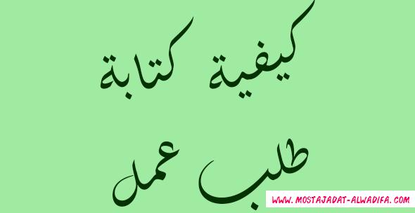 نموذج طلب عمل بالعربية