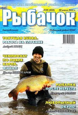 Читать онлайн журнал<br>Рыбачок (№28 2015)<br>или скачать журнал бесплатно